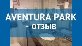 AVENTURA PARK 5* Турция Алания отзывы – отель АВЕНТУРА ПАРК 5* Алания отзывы видео