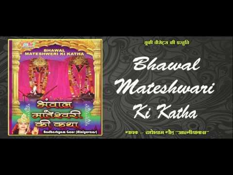 Bhawal Mateshwari Ki Katha | Hindi Devotional | by Radheshyam Gaur