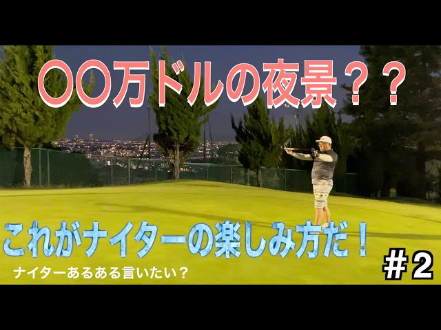 [ナイターゴルフ]関西屈指のショートコース!夜景も最高。これがナイターの楽しみ方だ!#2(3-6)