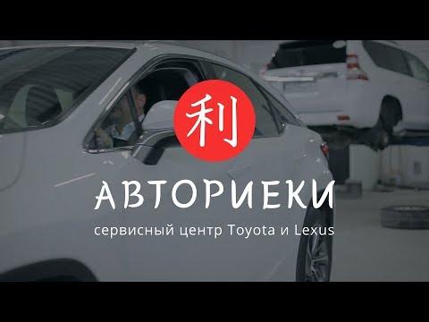 Авториеки - автосервис Toyota Lexus в Новосибирске СТО. Съемка рекламных роликов