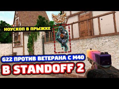 Я С G22 ПРОТИВ ВЕТЕРАНА С M40 В STANDOFF 2!