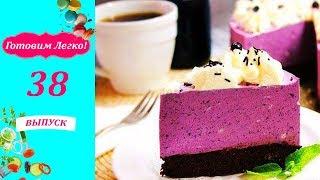 Торт Черничный мусс на брауни. Десерт на Новый Год