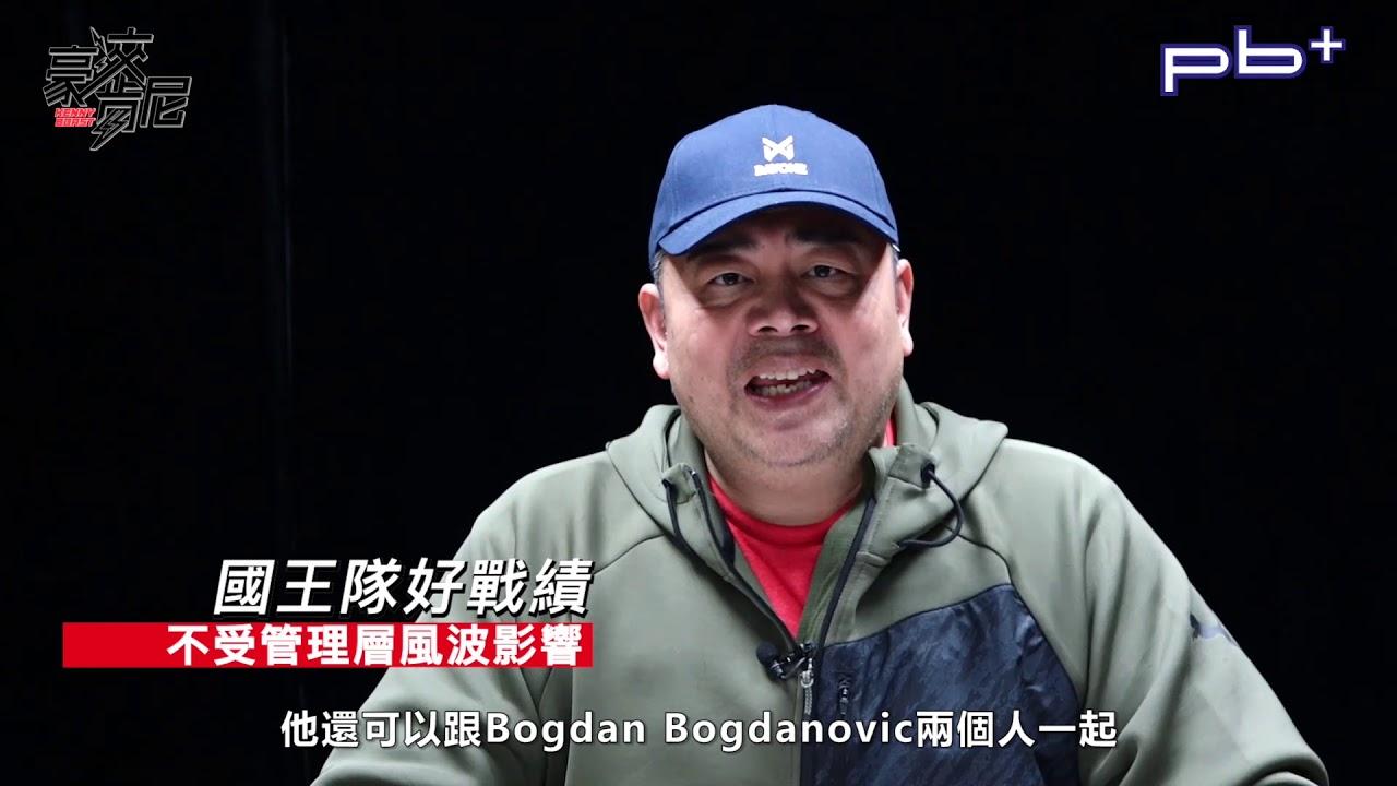 豪洨肯尼 Kenny boast S3:第29集 國王茶壺風暴再起? - YouTube