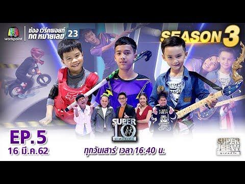 SUPER 10  ซูเปอร์เท็น Season 3  EP05  16 มีค 62