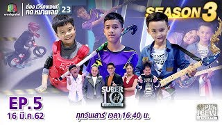 SUPER 10 | ซูเปอร์เท็น Season 3 | EP.05 | 16 มี.ค. 62 Full HD