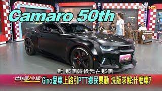 大黃蜂Camaro 50th紀念版 Gino花百萬打造全台唯一蝙蝠車 賞車 地球黃金線 20190819 Video