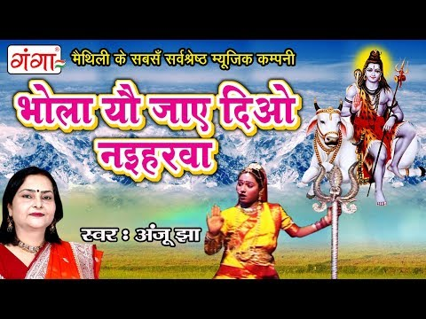 Superhit Shiv Bhajan 2018 - भोला यौ जाए दिओ नइहरवा - Maitihili Shiv Geet || Maithili Songs