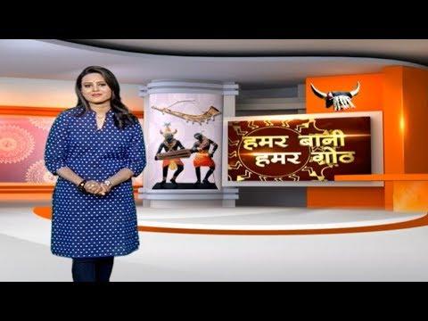 Chattisgarhi News: दिन भर की बड़ी खबरें छत्तीसगढ़ी में | 03 January 2019