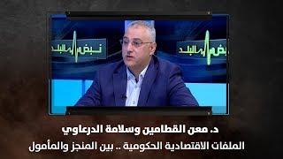 د. معن القطامين وسلامة الدرعاوي - الملفات الاقتصادية الحكومية .. بين المنجز والمأمول