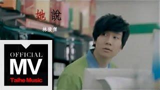林俊傑 JJ Lin【她說】音樂電影官方完整版