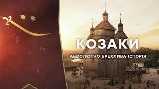 КОЗАКИ. АБСОЛЮТНО БРЕХЛИВА ІСТОРІЯ - перший тизер (ОСІНЬ 2020)