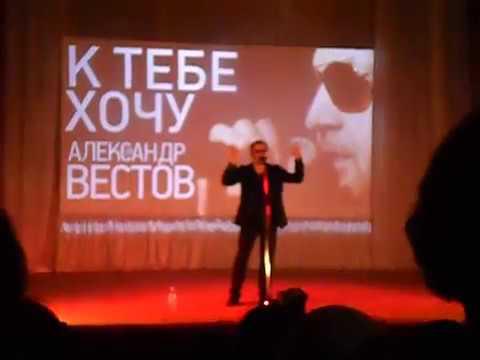 Александр Вестов   Он дарит белые цветы