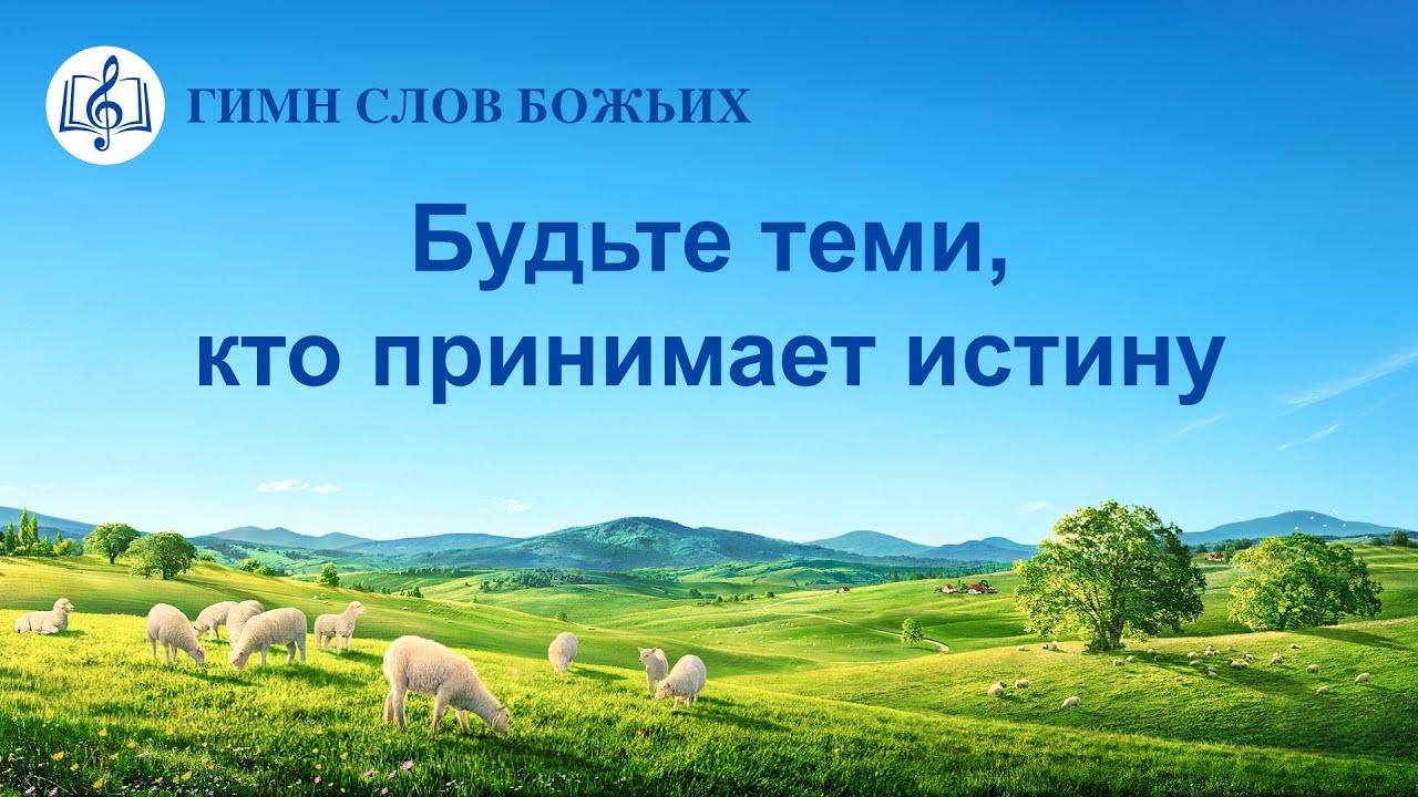Христианские Песни «Будьте теми, кто принимает истину» (Текст песни)