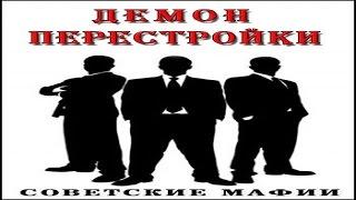 Советские мафии Демон перестройки 2016 Документальный история криминал расследование