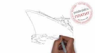 Учимся поэтапно рисовать корабли  Как нарисовать пассажирский теплоход карандашом за 30 секунд(, 2014-08-10T04:39:33.000Z)