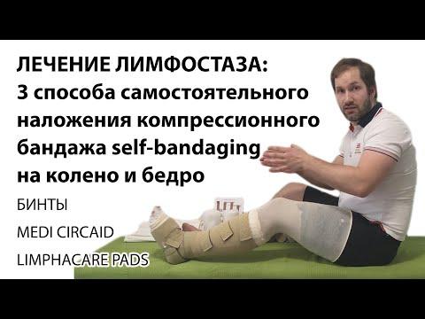 ЛЕЧЕНИЕ ЛИМФОСТАЗА: 3 способа самобандажирования (self-bandaging) от Ивана Макарова - колено и бедро