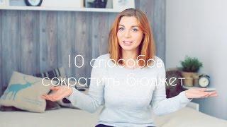 10 эффективных способов сократить свадебный бюджет. Урок №6