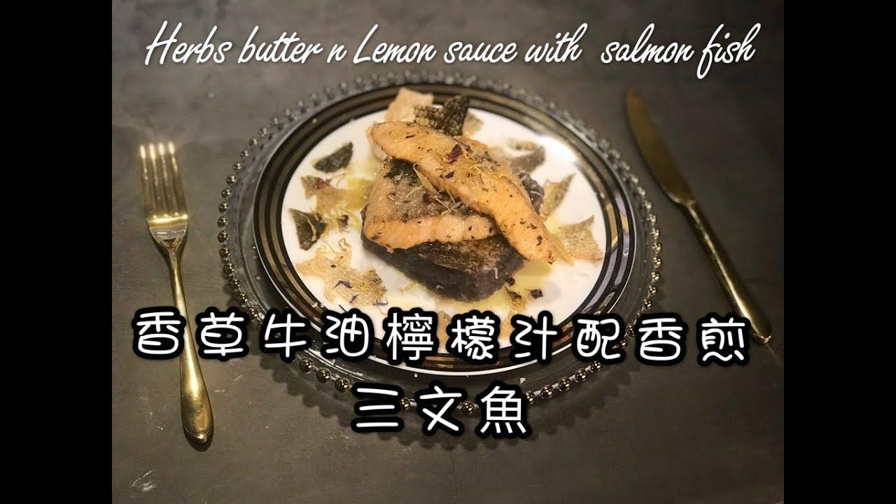 {Yo's Kitchen}香草牛油檸檬汁配香煎三文魚(脆魚皮製作過程)Herbs butter n lemon sauce with salmon fish(Crispy fish skin ...