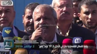 مصر العربية | وقفة للفصائل الفلسطينية بغزة في الذكرى الـ