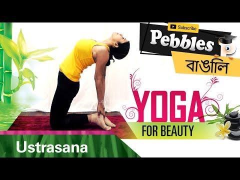 Ustrasana in Bengali | Yoga For Weight Loss | Bangla Yoga Video | Bengali Yogasana | Yoga Steps