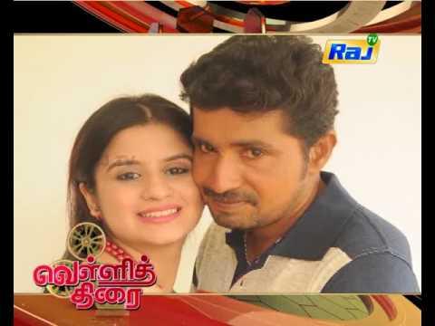 Vellithirai   04-08-17