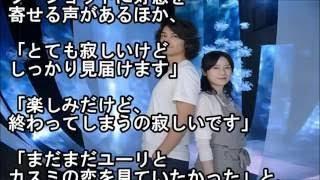 チャンネル登録是非お願いします♪ ⇒ ドラマ『運命に、似た恋』が最終回...