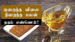 Benefits and Uses Of Mustard Oil in Tamil