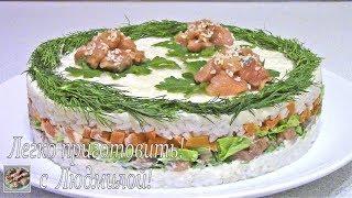 Слоеный салат Рыбная фантазия. Постное блюдо. С красной малосольной рыбой
