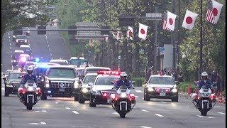 西部警察のよう!!アメリカ合衆国トランプ大統領専用車ビースト車列!!幹線道路完全封鎖300m30台!!President Donald John Trump Motorcade Japan 2017