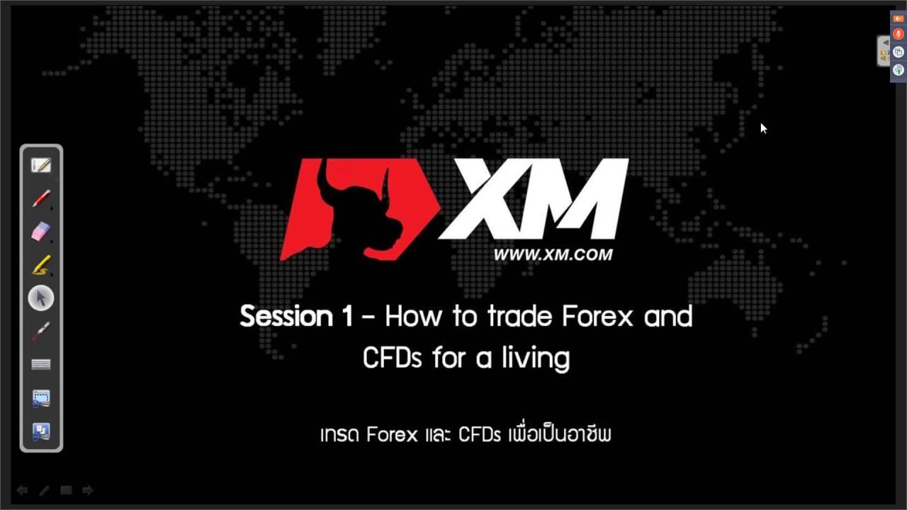 เทรด Forex และ CFDs เพื่อเป็นอาชีพ XM Webinar 1 สิงหาคม 2560