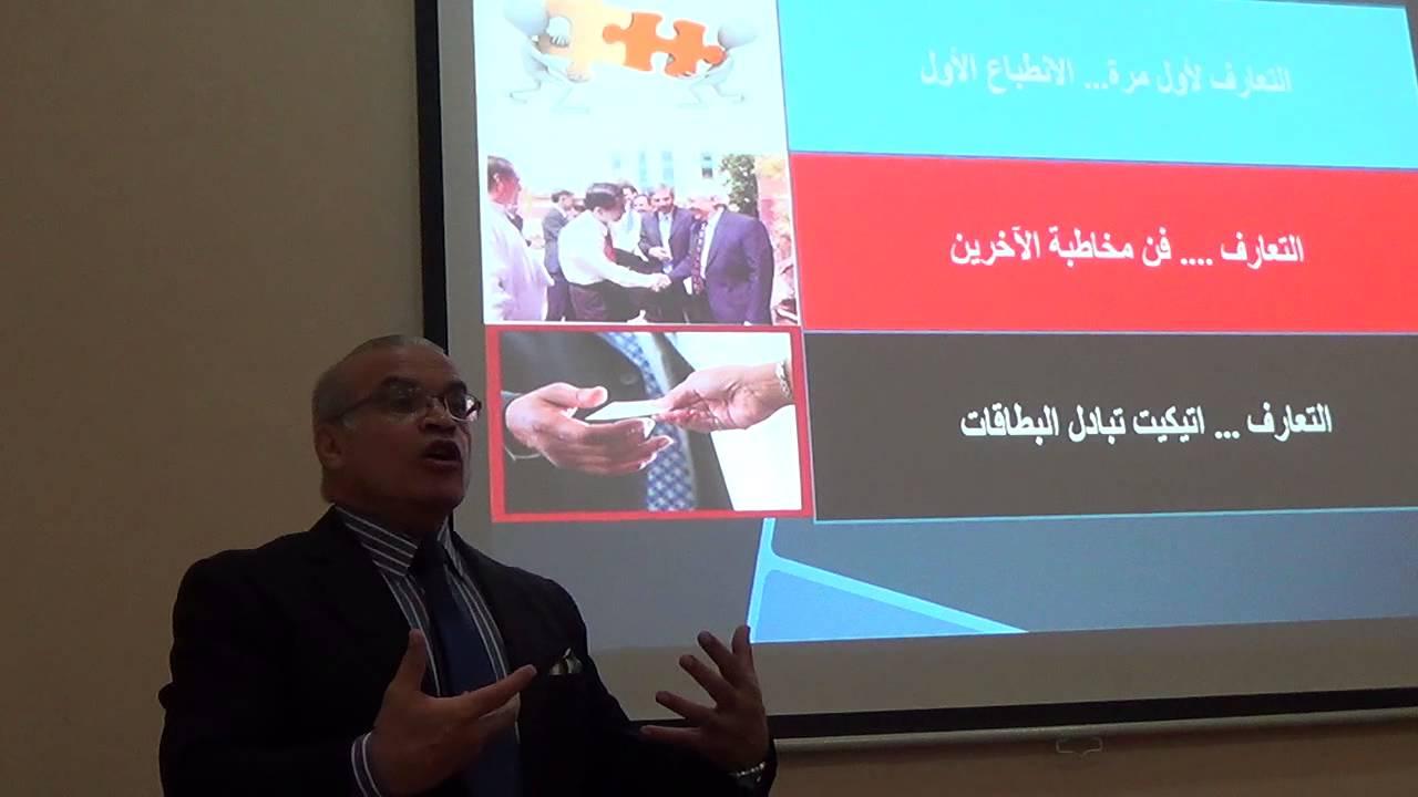 د. محمد بدير الجلب - لغة العيون والاتصال الفعال