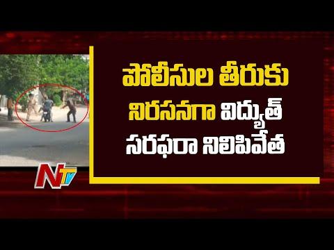 Police vs Electricity Depart l Police Lathi Charge on Violators in Nalgonda l Ntv