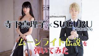 寺下真理子×SUGURU(TSUKEMEN)「ムーンライト伝説」弾いてみた動画