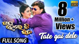 tate gaidele hd video song gapa hele bi sata odia movie 2016 anubhab barsha tcp