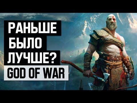 God of War: Раньше было лучше?