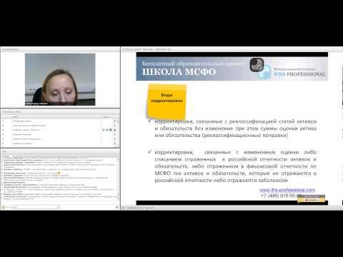 Составление  финансовой отчетности и  примечаний по МСФО. Трансформация из РСБУ в МСФО