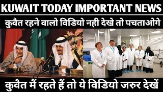 Kuwait Today's Important News Updates Must Watch This Video || Gulf Expert