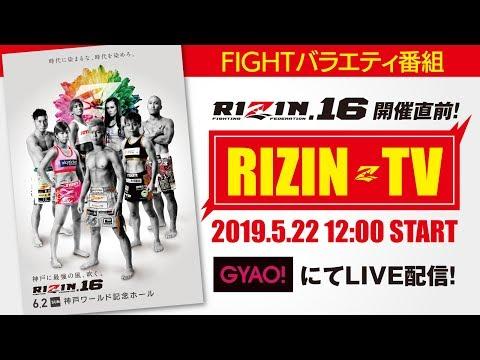RIZIN.16開催直前!FIGHTバラエティ番組「RIZIN TV」