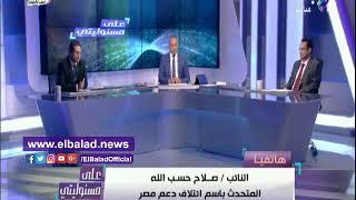 صلاح حسب الله: السيسي دفع فواتير الأنظمة السابقة حتى ينقذ مصر.. فيديو