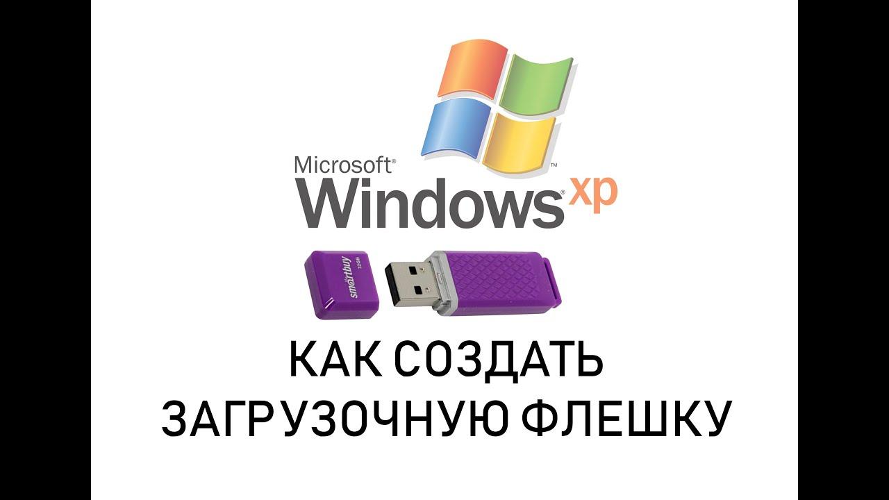 как сделать правильно загрузочную флешку Windows Xp в 2020 ...