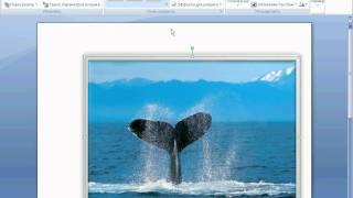 Настройка изображений в Word 2007 (26/40)