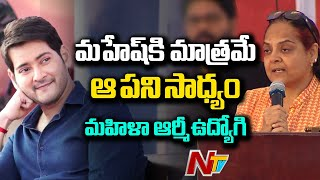 Lady Army Officer Emotional andamp; Great Words About Mahesh Babu | Sarileru Neekevvaru - Republic Day