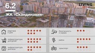 видео: ЖК «Скандинавия» отзыв Тайного Покупателя. Новостройки Москвы