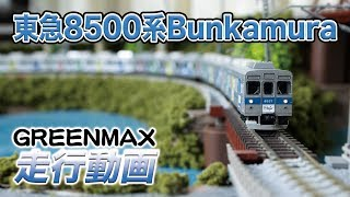 【Nゲージ】東急 田園都市線 8500系 Bunkamura 走行動画【鉄道模型】