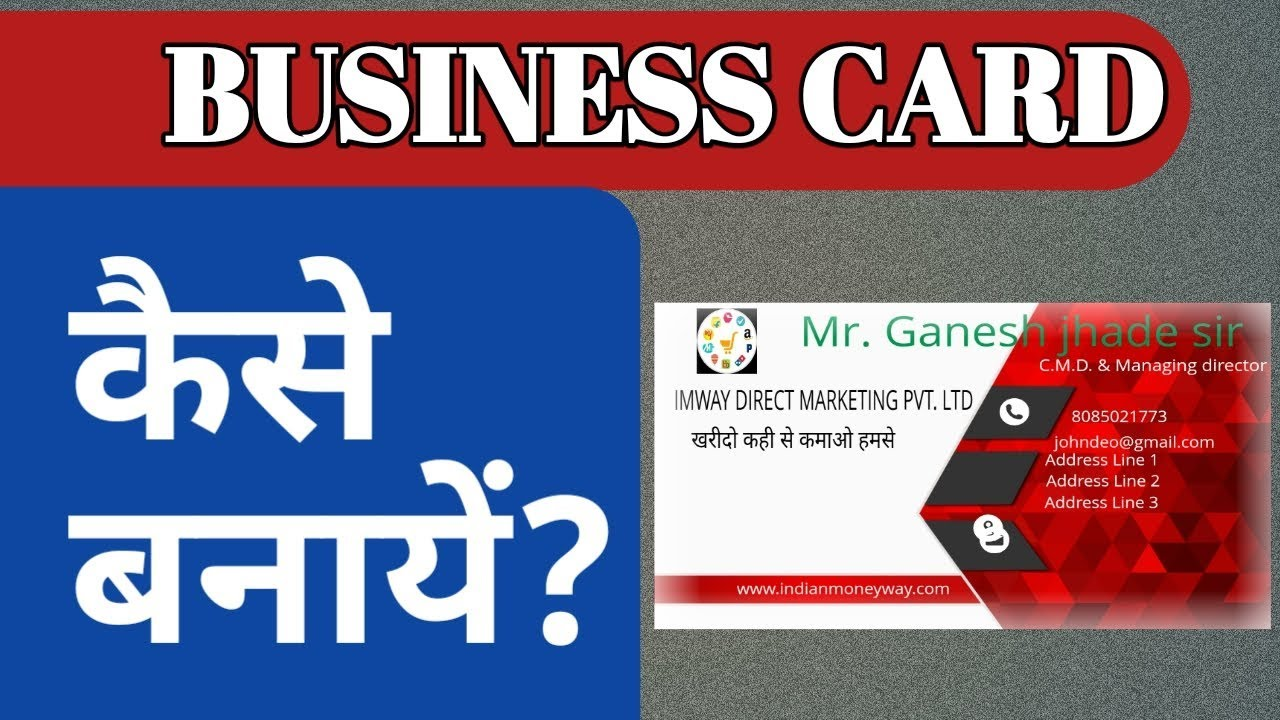 Business card and visiting card kaise banaye?How to create business card  and visiting card?