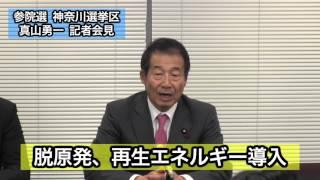 2016参院選 神奈川選挙区 公認候補予定者 記者会見