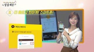 2018 알쓸계모 8회_계양산메아리를 소개합니다!썸네일