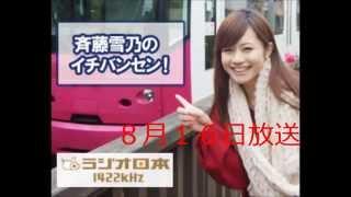 説明 音鉄 三田村邦彦さんと花火鑑賞 鉄道マニア 引用元 http://www.jor...