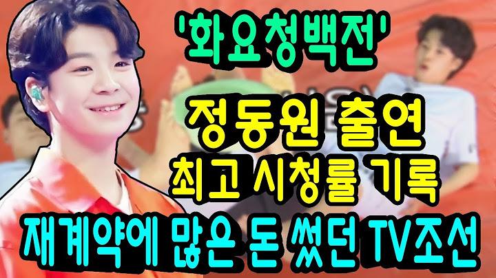 '화요청백전'에서 정동원의 깜짝 등장이 최고 시청률 기록 세웠다!! 제작진은 정동원의 출연료  공개... TV 조선은 재계약에 많은 돈을 썼다