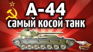 А-44 - Как нагибать, если этот танк никогда не попадает???